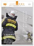 広報ふるさと広域連合69号(平成28年7月1日発行)