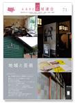 広報「ふるさと広域連合」71号(11月1日発行)