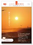 広報「ふるさと広域連合」72号(1月1日発行)
