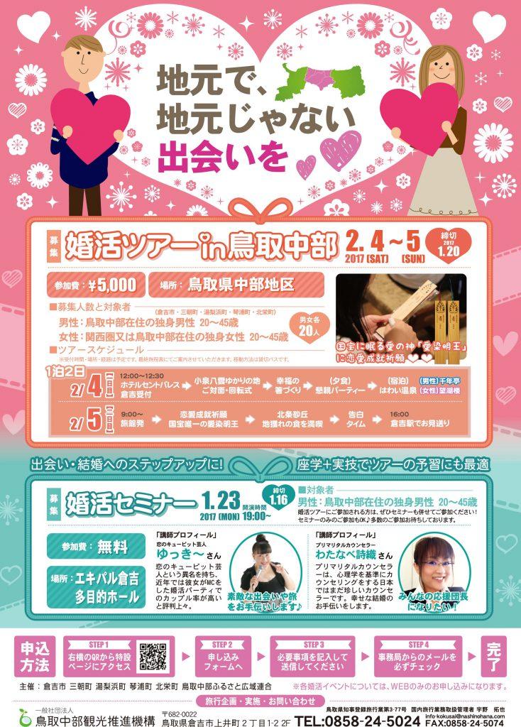 鳥取中部婚活イベントチラシ