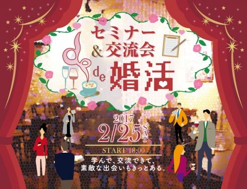 婚活in鳥取中部第2弾